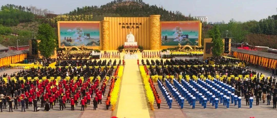 辛丑年黄帝故里拜祖大典今天在新郑隆重举行