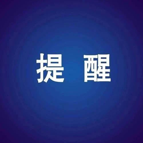 截胡!利津公安成功劝阻一起冒充客服电信诈骗!