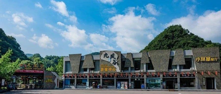 国家4A景区三峡九凤谷门票买1送2迎新春!欢迎回家,旅游过年!