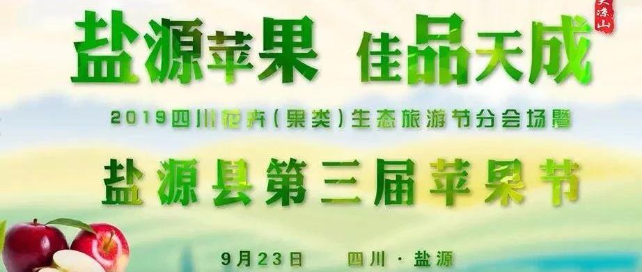 【今日头条】盐源县第三届苹果节将于9月23日盛大开幕