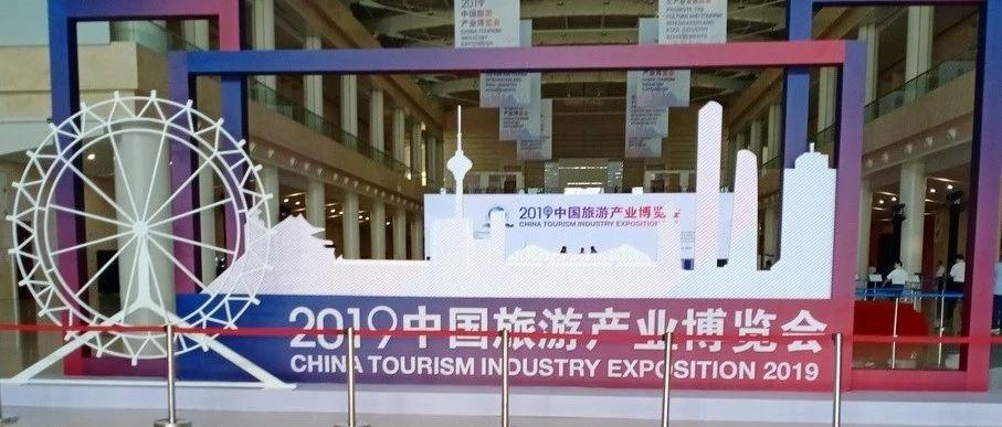 宝丰汝窑亮相(天津)中国旅游产业博览会