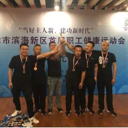 天津市滨海新区首届职工健康运动会台球比赛大港油田公司代表队勇夺冠军