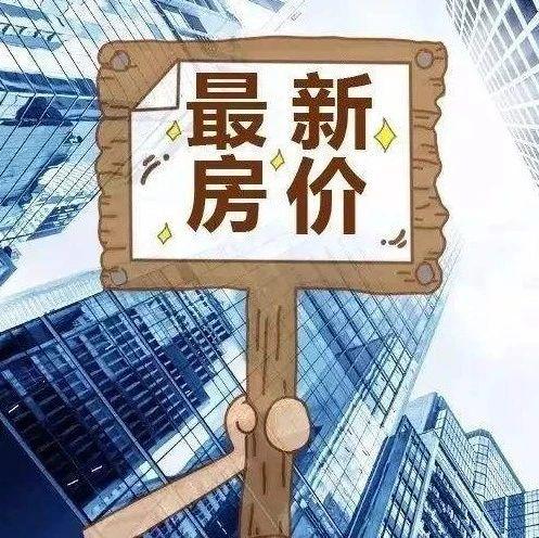 速看!滨州6月最新房价出炉!博兴的房价是...