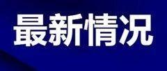 又传好消息!滨州第1例确诊的新冠肺炎患者第3例治愈患者今日出院!
