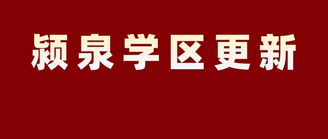 刚刚!阜阳市颍泉区2021年学区公布!附:全网独家超高清学区图