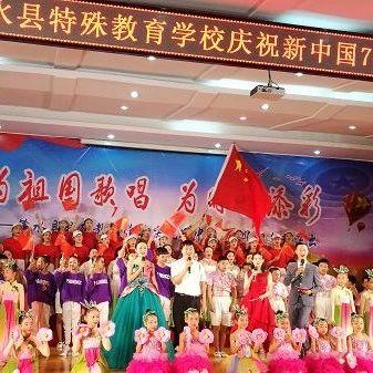 多图丨庆祝新中国70华诞,我县特教学校文艺汇演精彩纷呈!