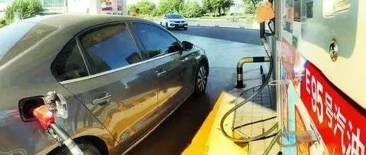 莱阳有车的别急着加油,油价马上又要变!时间就在…