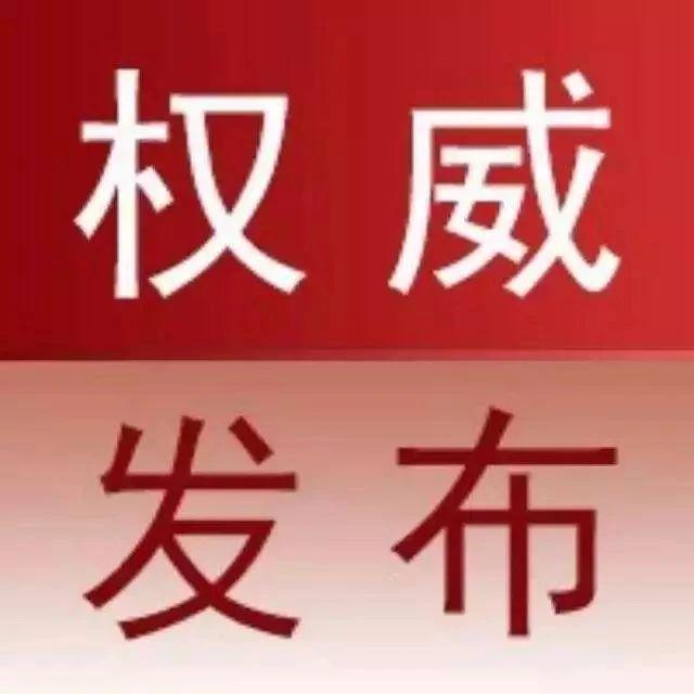 """莱阳市红十字会关于开展""""红润梨乡""""公益募捐倡议书"""