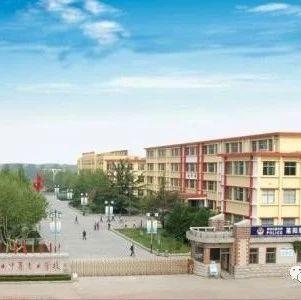 莱阳这所学校及14个专业入列省教育厅公布名单