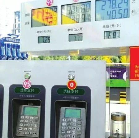 【提醒】加油站里手�C支付,��引�l油�獗�炸�幔慷嗟亟型#�