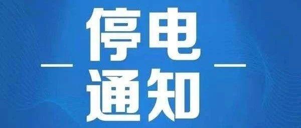 停�通知!12月份�R��@些地方���停�,涉及�T格�f、姜疃、�f第……