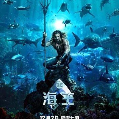 【莱阳新世纪】零点首映!12月7日,年度扛鼎巨制电影《海王》