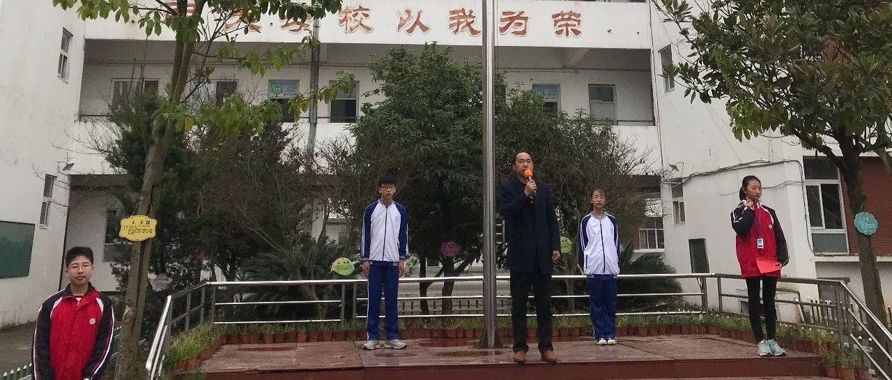 实验学校,升旗仪式
