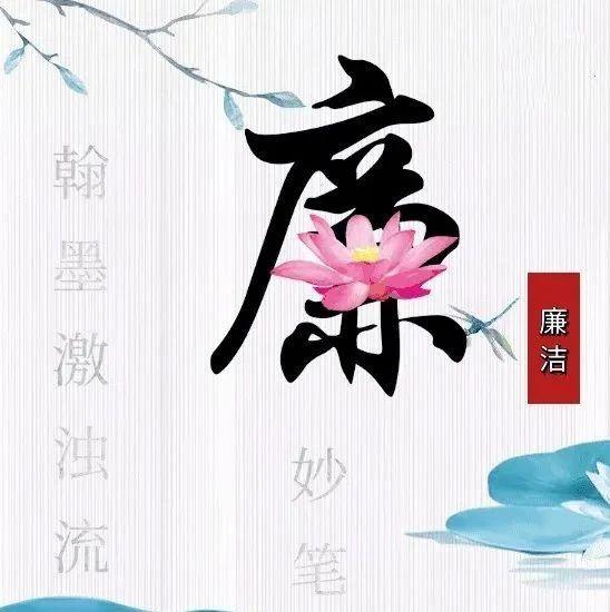 """""""翰墨清�L廉��梨�l""""廉政����作品展展播(二)"""