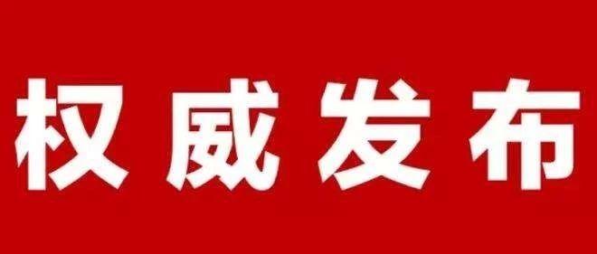 李鸿忠张国清就生态城车辆事故批示并赴现场