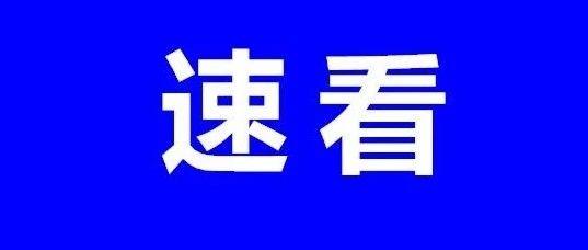 省教育�d最新通知!事�P河北70校招生!�@�人免��取…