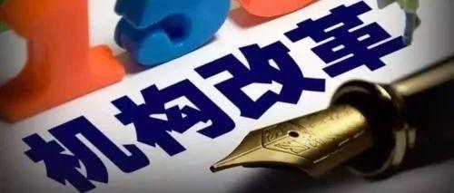 """重磅!蓬溪县机构改革方案""""出炉""""!一图看懂→"""