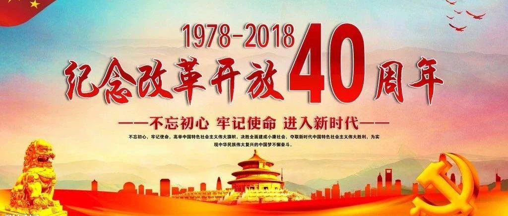 【改革开放40年扬帆奋进嘉祥县】我县举办多项活动庆祝改革开放40周年