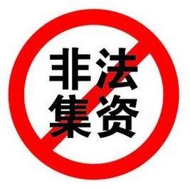 【金融】非法集资有奖举报,济宁公布举报电话!