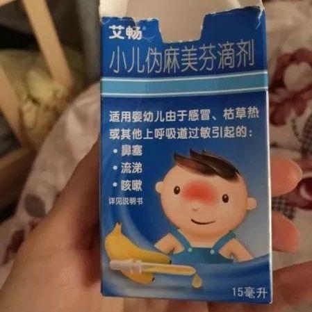 这个儿童药不要再吃了,几个月前已被注销!很多地方还在卖