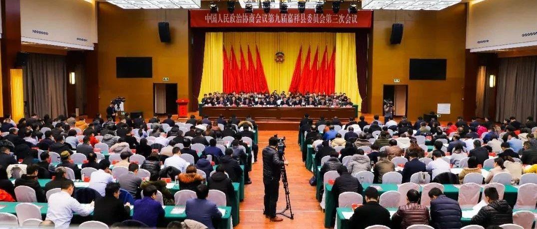 【头条】中国人民政治协商会议第九届嘉祥县委员会第三次会议隆重开幕