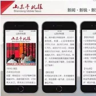 【一周回眸】《山东手机报?嘉祥专刊》(2018.9.10―9.14)