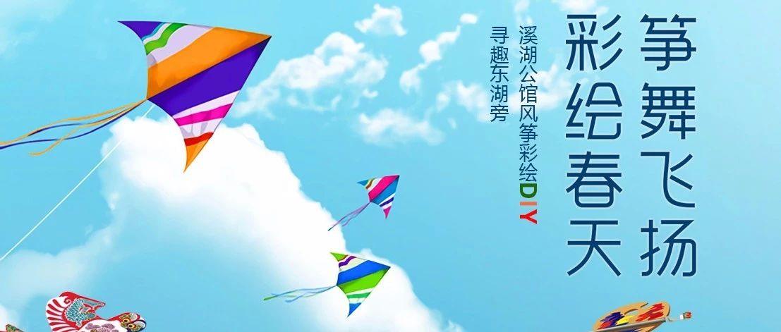 春风十里绘纸鸢――溪湖公馆周末邀您风筝彩绘DIY!