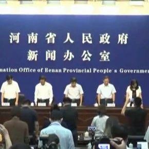郑州25人遇难7人失联!河南发布会首先默哀