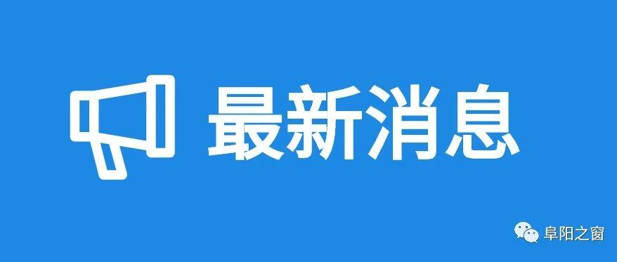 阜阳三区,75家中小学学区划分参考!