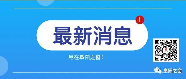 安徽增至3例,18天到过3省5市病例李某某感染源头成谜,一人曾途经阜阳......安徽确诊