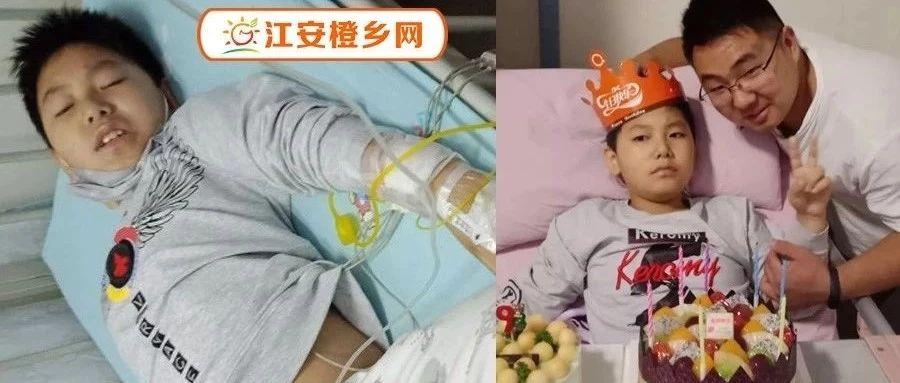 江安9岁男孩突患白血病,哥哥四处奔走筹钱,只想救弟弟