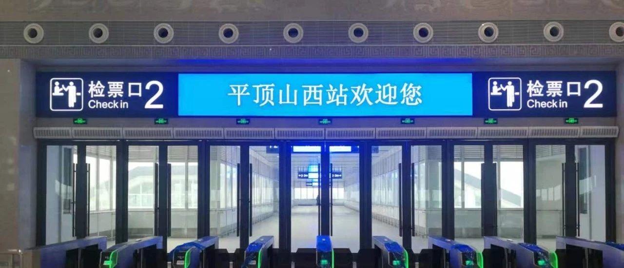 快来围观!郑万高铁平顶山西站最新现场图来啦!开通指日可待!