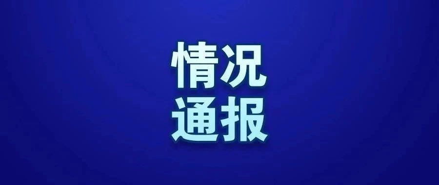 上海新增14例新型冠�畈《靖腥镜姆窝状_�\病例