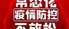 2021年元旦和春节期间新冠肺炎疫情防控工作的通告