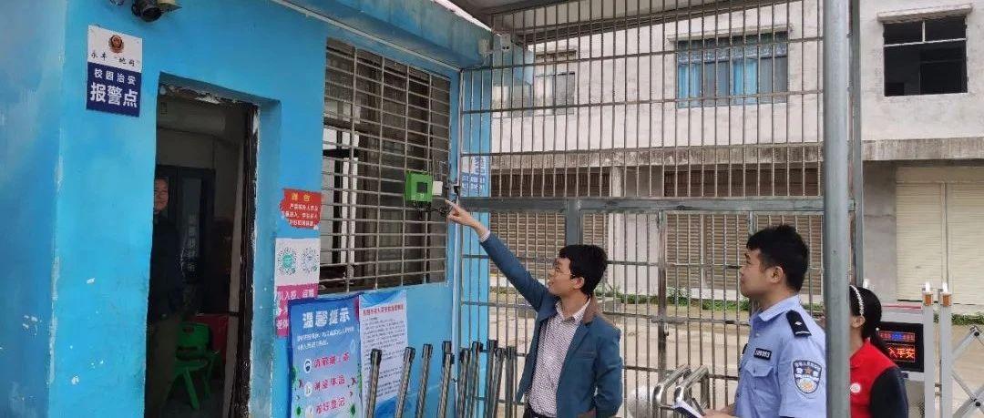 """永丰公安稳步推进校园安防""""四个一""""工程建设"""