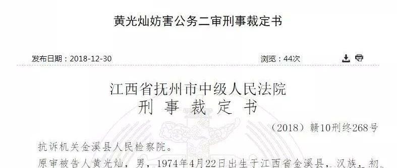 余江邻县一男子因袭警致4民警受伤,被判坐牢~