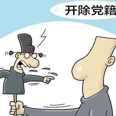 """鹰潭一名干部因严重违纪违法被""""双开""""!"""