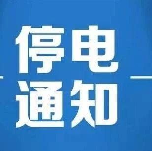 【停�通知】余江�^5月15日和17日���停�通告