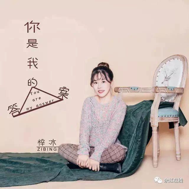 余江美女歌手发布新歌,人美歌甜!