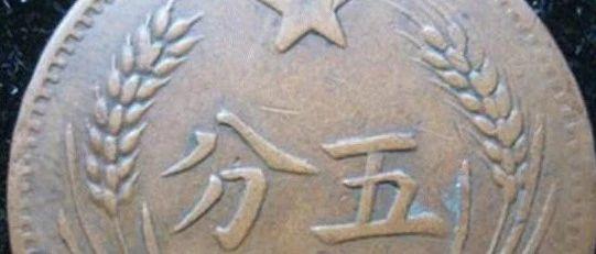 【金沙游戏红色收藏】工农红军造钱币