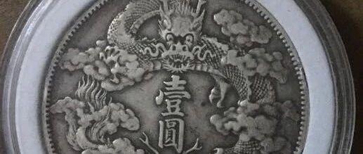 【金沙平台红色收藏】客家婚姻话银元