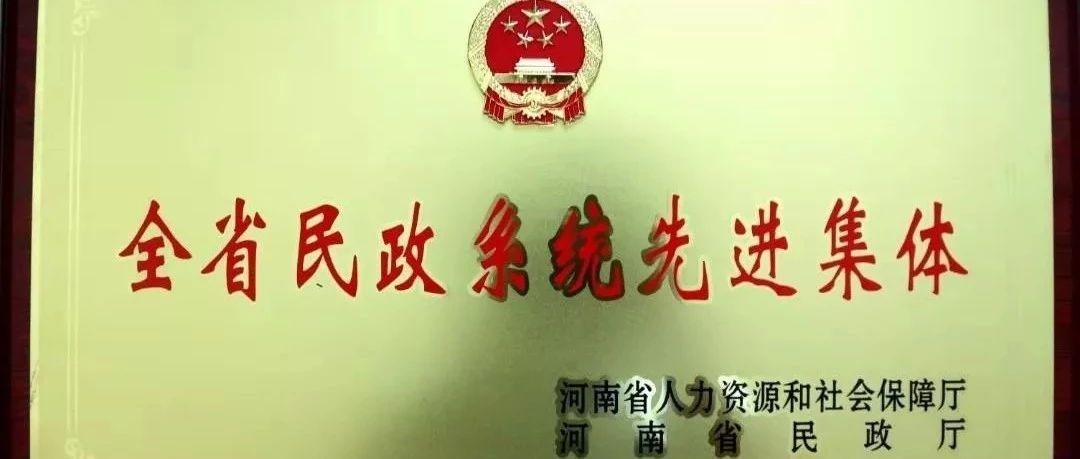 """宝丰县民政局荣获""""全省民政系统先进集体""""荣誉称号"""