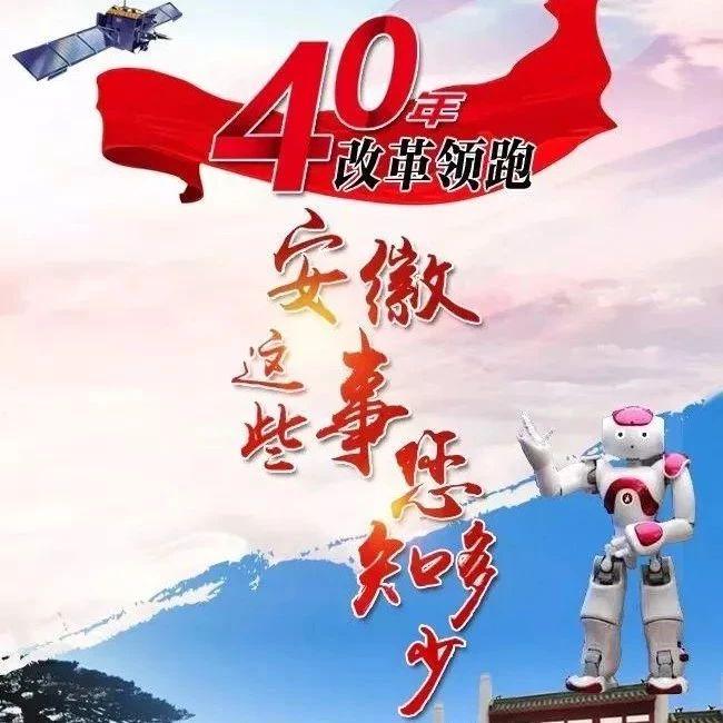 【改革开放40年】40年改革领跑,安徽这些事您知多少?