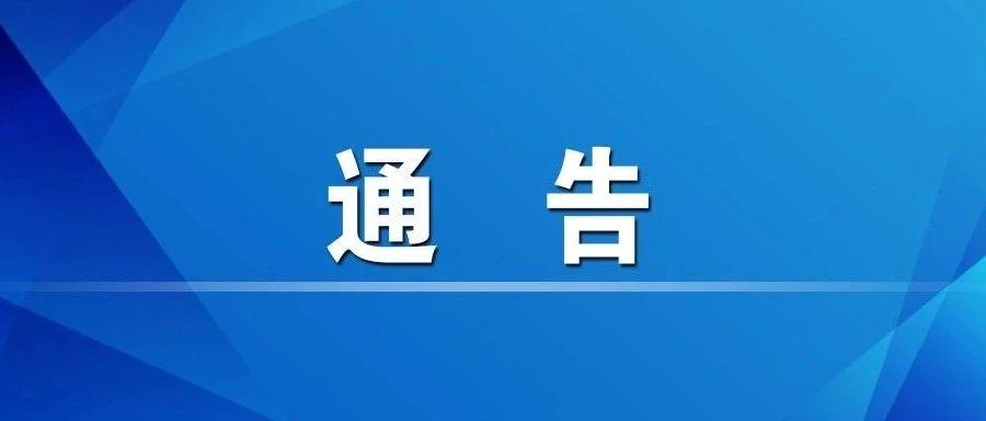 陇南市关于农村新冠肺炎疫情防控的通告