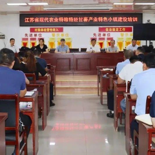 ?省甘薯产业特色小镇培训班在灌云南岗镇举办