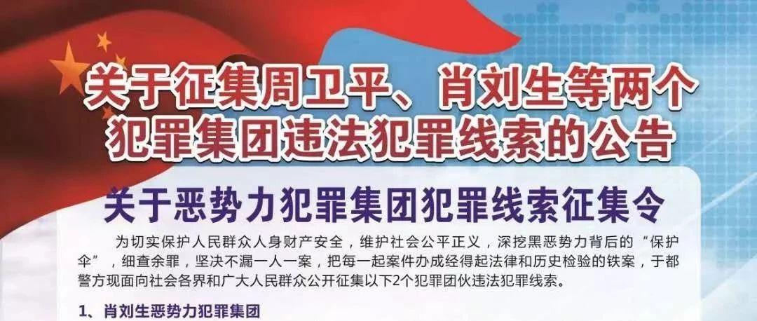 公告|征集周卫平、肖刘生等人犯罪线索,恶势力7人团案昨日开审