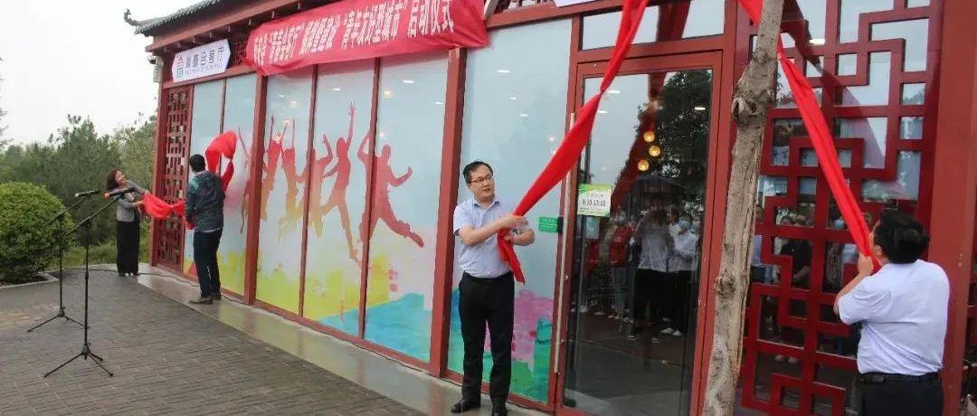 """新安县举行""""青春会客厅""""揭牌暨建设""""青年友好型城市""""启动仪式"""