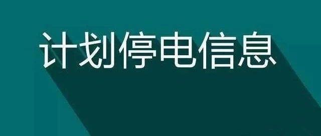 停电通知!11月20日,枝江城区沿江大道、江汉大道多处停电,请大家相互转告!