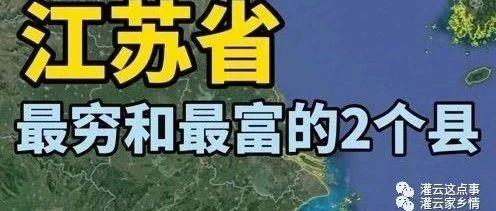 """江苏""""最穷""""和""""最富""""的2个县!灌云""""上榜""""!"""
