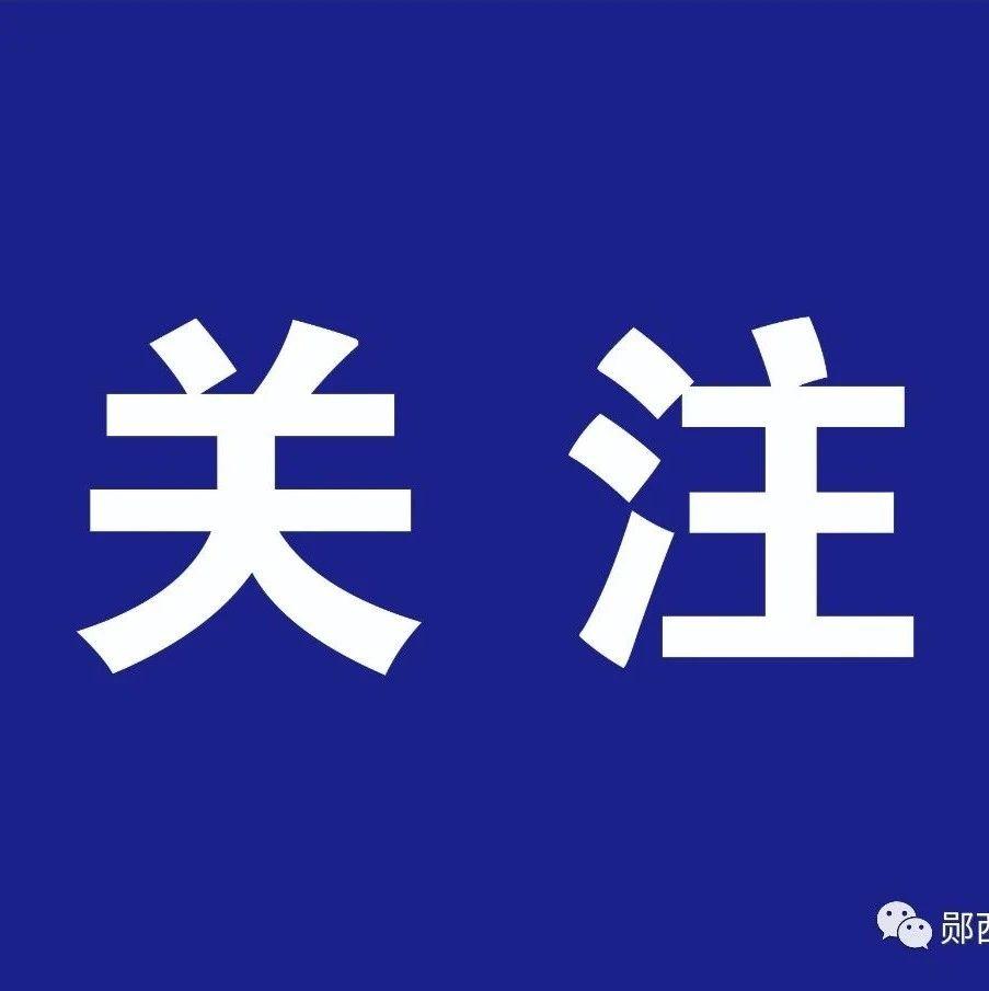 郧西县致力全域旅游助推乡村振兴!